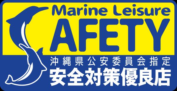 安全対策優良海域レジャー提供業者