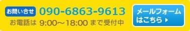お問い合わせ・お電話:0980-47-5708